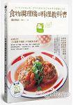 食物調理機料理教科書(回頭書)