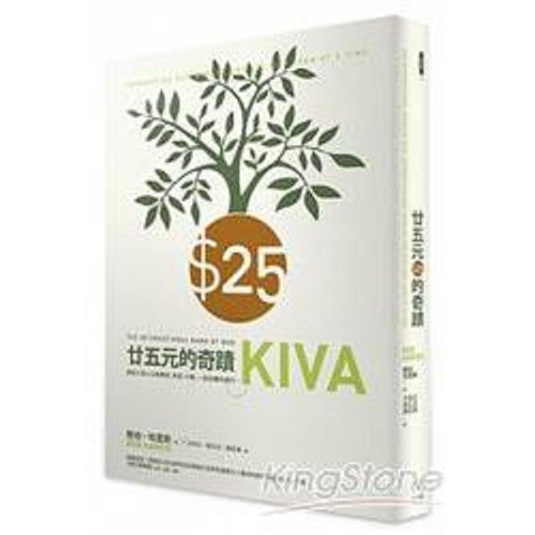 25元的奇蹟:連結人與人之間夢想、希望、行動,一起扭轉命運的Kiva(回頭書)