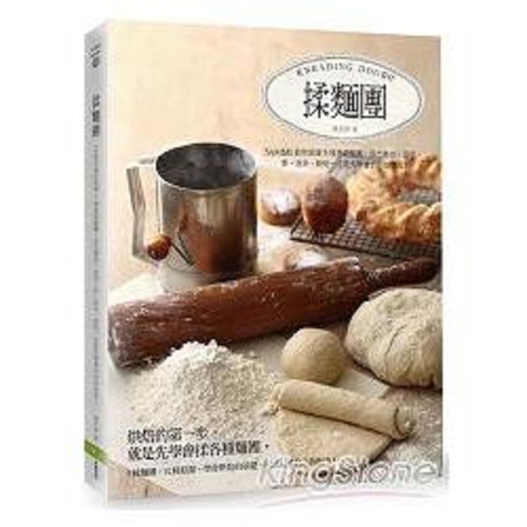 揉麵團:Sammi教你搞懂5種基礎麵團,做出麵包、蛋糕、塔、泡芙、餅乾一定要先學會的烘焙糕點!(回頭書)