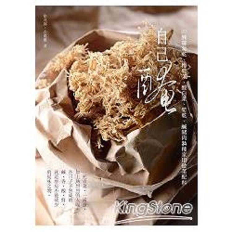 自己醃:DIY醃蘿蔔乾、梅干菜、酸白菜、筍干、鹹豬肉等34種家用做菜配料(回頭書)