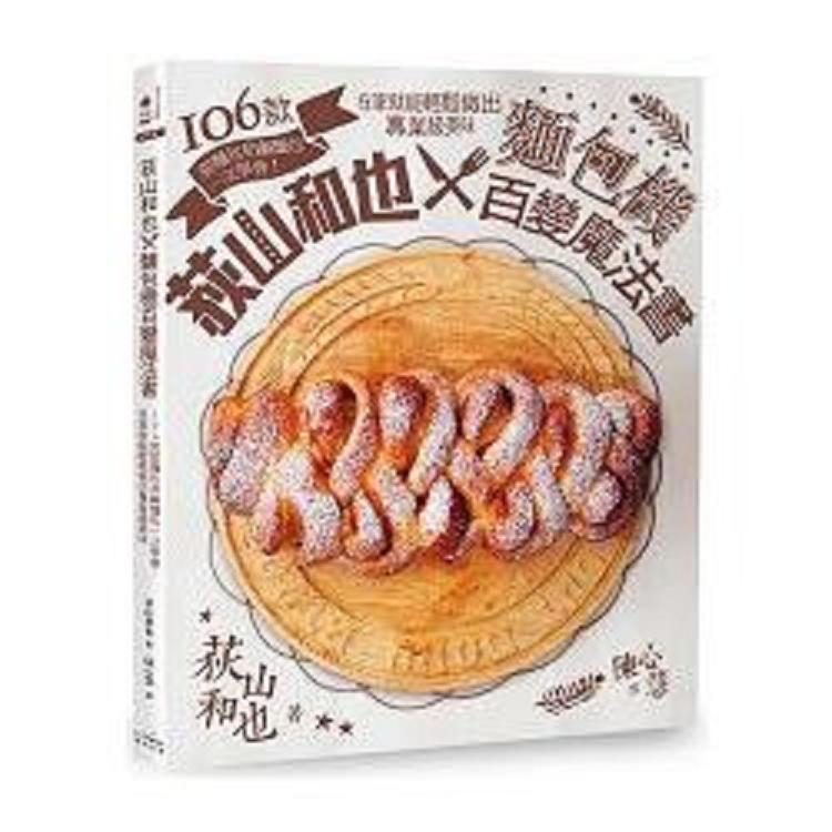 荻山和也╳麵包機百變魔法書:106款甜麵包和鹹麵包一次學會,在家就能輕鬆做出專業級美味(回頭書)