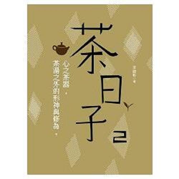茶日子2:心之茶器,茶湯之外的形神與修為(回頭書)
