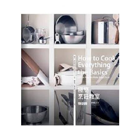 極簡烹飪教室特別冊:廚藝之本(回頭書)