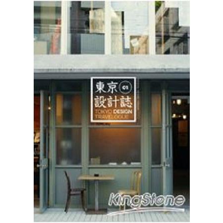 東京設計誌1:澀谷、代官山、惠比壽、自由之丘、橫濱(回頭書)