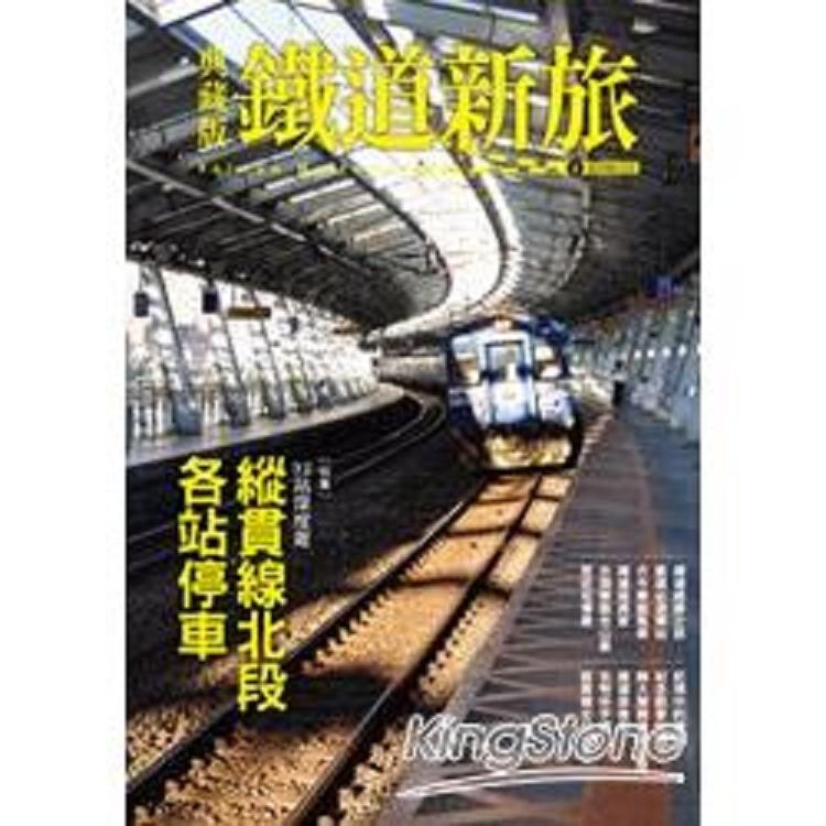 典藏版鐵道新旅:縱貫線北段:32站深度遊(回頭書)