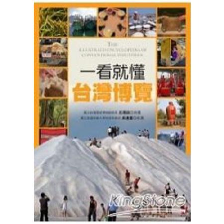 一看就懂台灣博覽:產業文化、工藝美學全圖解(回頭書)