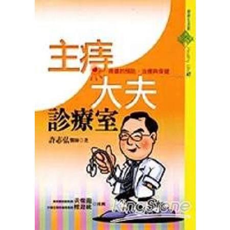 主痔大夫診療室:痔瘡的預防、治療與保健(回頭書)