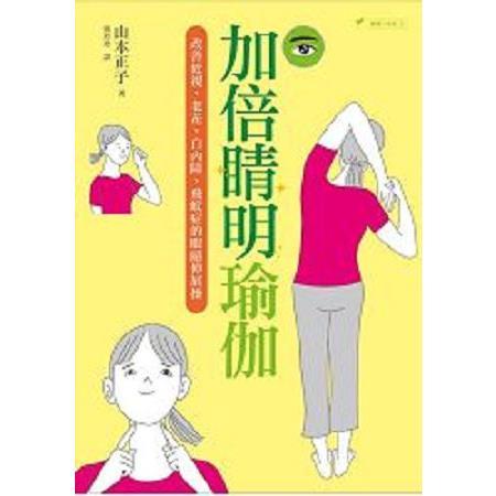 加倍睛明瑜伽:改善近視、老花、白內障、飛蚊症的眼睛伸展操(回頭書)