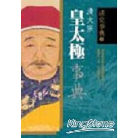 皇太極事典(回頭書)