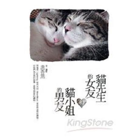 貓先生的女友和貓小姐的男友(回頭書)