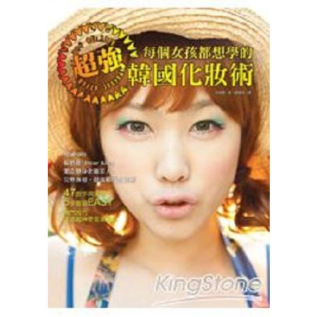 每個女孩都想學的超強韓國化妝術:47款不同妝容,5步驟超EASY,獨門技巧打造超(回頭書)