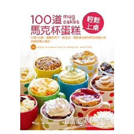100道馬克杯蛋糕輕鬆上桌:只要5分鐘,連麵包布丁、酥皮派、甜點棒也能用馬克杯變(回頭書)