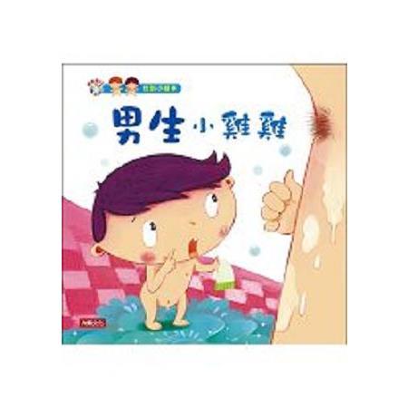 男生小雞雞(精裝)(附CD)(回頭書)