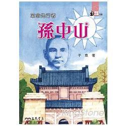 革命先行者:孫中山