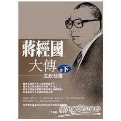 蔣經國大傳(卷下)主政台灣