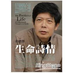 生命詩情 = The poetics of life : a collection of thoughts on books /