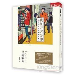 我在書店等你 : 三浦紫苑的私房書評集 /