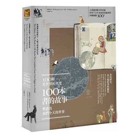 100種看世界的角度100本書的故事塑造出我們今天的世界