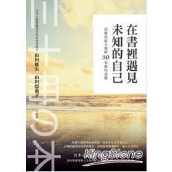在書裡遇見未知的自己:高靈送給人類的30本靈性書籍