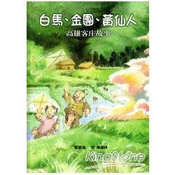 白馬、金團、黃大仙 :高雄客庄故事(另開視窗)