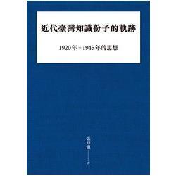 近代臺灣知識份子的軌跡 : 1920-1945年的思想 /