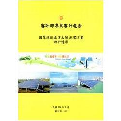 審計部專案審計報告:國家綠能產業太陽光電計畫執行情形