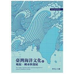 臺灣海洋文化的吸取、轉承與發展