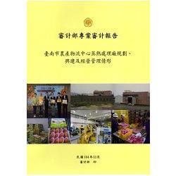 臺南市農產物流中心蒸熱處理廠規劃、興建及經營管理情形