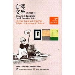 Special Issue on Imperial Subject Literaturein Taiwan 台灣文學英譯叢刊NO.37