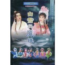 台灣戲劇館歌仔戲傳習班展演專輯—白雪與魔鏡(DVD)