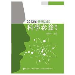 2012年臺灣公民科學素養概況 /