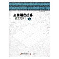 臺北州理蕃誌:舊宜蘭廳