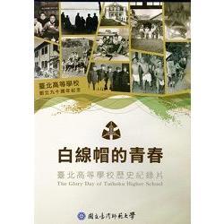 白線帽的青春:臺北高等學校歷史紀錄片