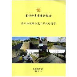 審計部專案審計報告-高52線道路拓寬工程執行情形