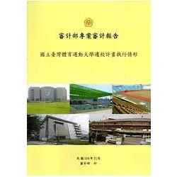 審計部專案審計報告-國立臺灣體育運動大學遷校計畫執行情形