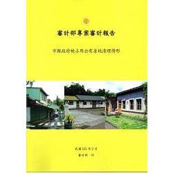 審計部專案審計報告-市縣政府被占用公有房地清理情形