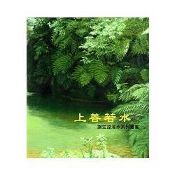 上善若水:謝宏達溪水系列畫集