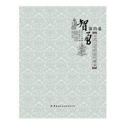 智勇:文武之道的當代傳承第四卷