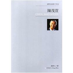 陳茂萱 = Chen, Mao-Shuen /