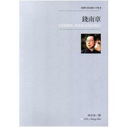 錢南章 = Chien, Nan-Chang /