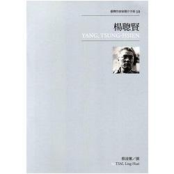 楊聰賢 = Yang, Tsung-Hsien /