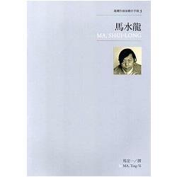 馬水龍 = Ma, Shui-Long /
