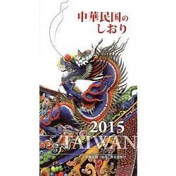 中華民國一瞥2015(日文版)
