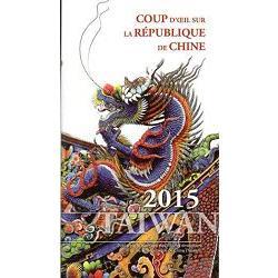 中華民國一瞥2015(法文版)
