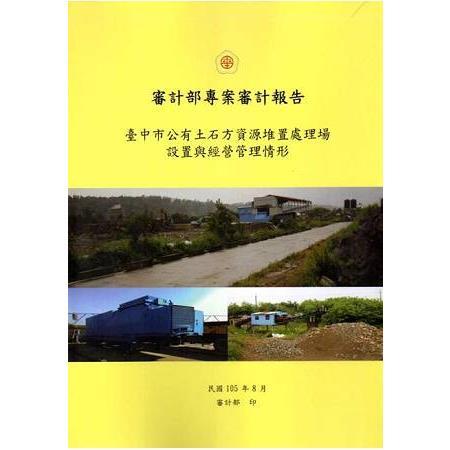 臺中市公有土石方資源堆置處理場設置與經營管理情形