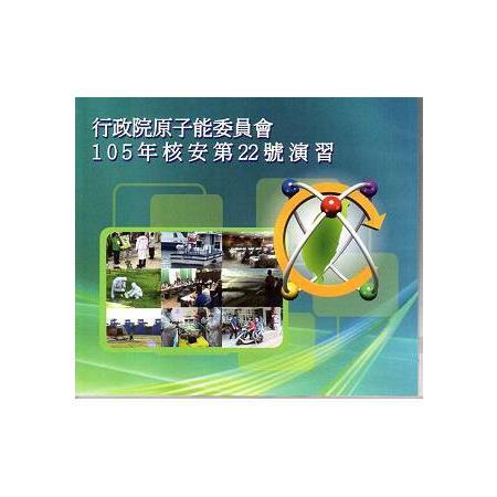 105年核安第22號演習紀錄片(光碟)