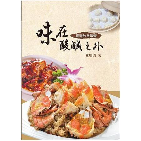 味在酸鹹之外:臺灣飲食踏查
