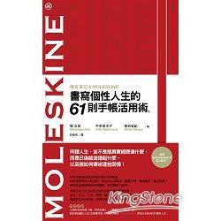 傳奇筆記本MOLESKINE:書寫個性人生的61則手帳活用術
