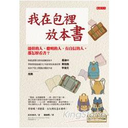 我在包裡放本書:能幹的人、聰明的人、有自信的人,都怎麼看書?
