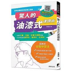 驚人的油漆式速讀術:全民必備高效率記憶工具書!